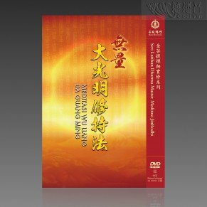 The Meditation of Greater Illumination MP4  (Mandarin/Indonesia)
