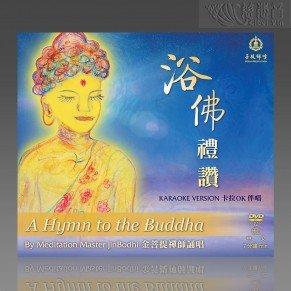 A Hymn to the Buddha  Karaoke accompaniment version MP4  (Mandarin)