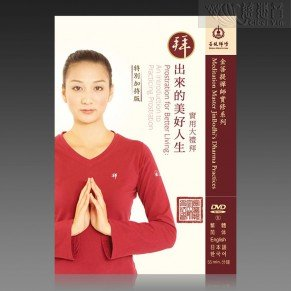 Prostration for Better Living MP4+PDF (Multi Language and Subtitle)