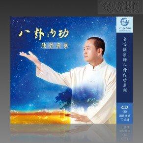 Energy Bagua Daily Practice Guide MP3 (Mandarin/Cantonese)