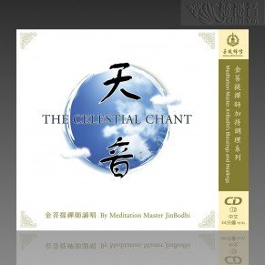 The Celestial Chant MP3