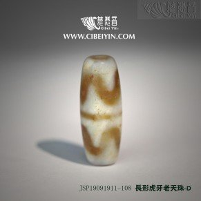 Oval-Shaped Tiger Tooth Ancient Dzi-108