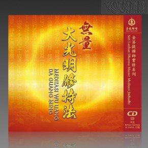 The Meditation of Greater Illumination MP3 (Mandarin/Indonesia)
