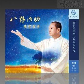 Energy Bagua Daily Practice Guide MP3 (Mandarin)