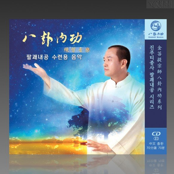 Energy Bagua Daily Practice Guide MP3 (Mandarin/Korean)