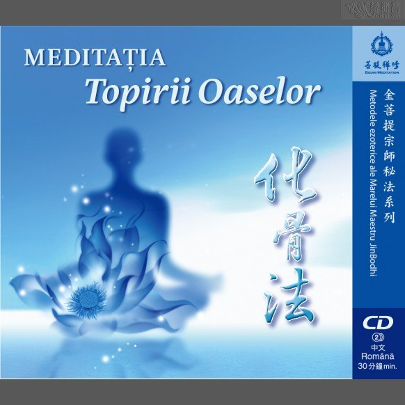 The meditation of bone melting/Meditația topirii oaselor MP3  (Mandarină/Română)