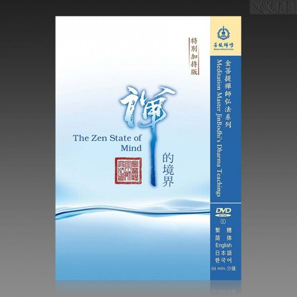 The Zen State of Mind MP3 MP4 (Multi Language and Subtitle)