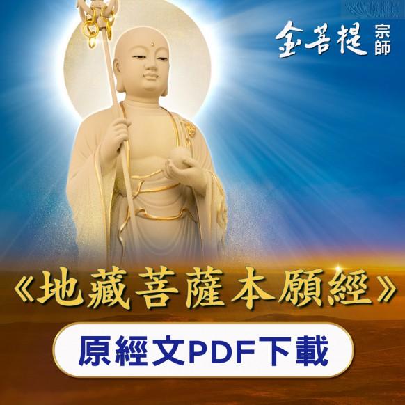 The Earth Store Bodhisattva's Vow Sutra(Original Sutra PDF)